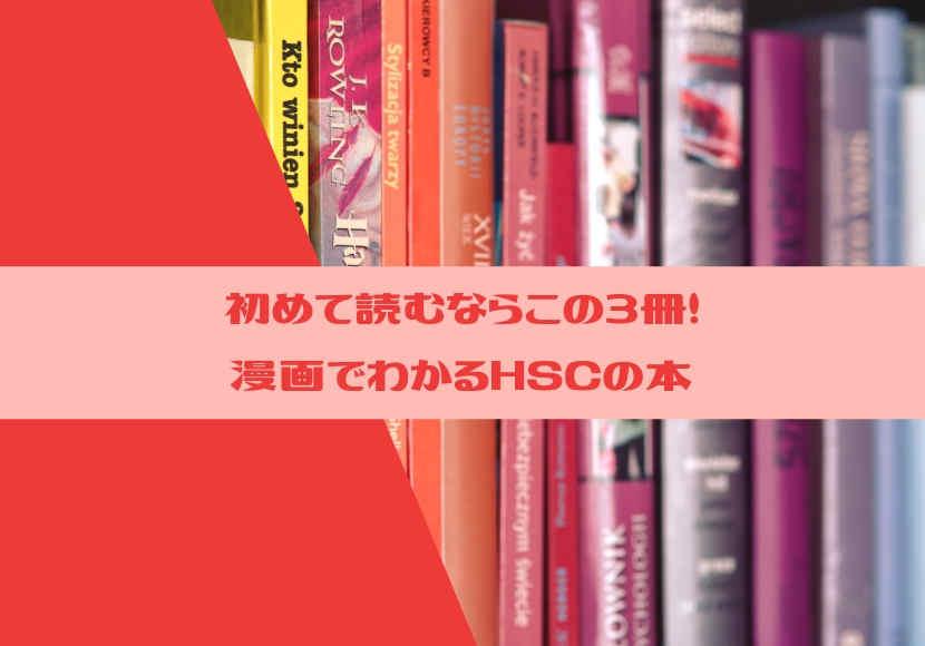HSCの本3冊