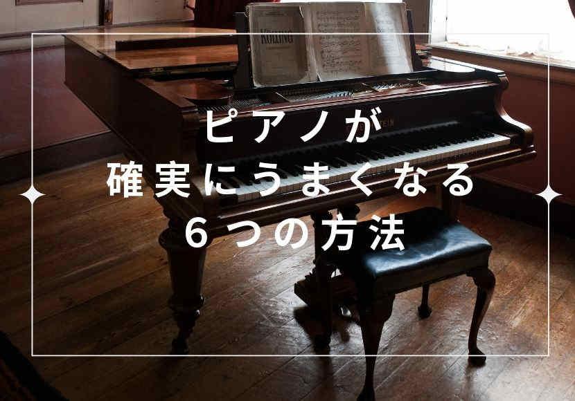 ピアノがうまくなる方法
