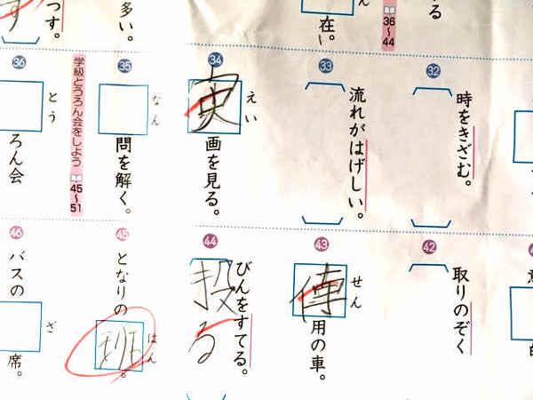 漢字が書けない2