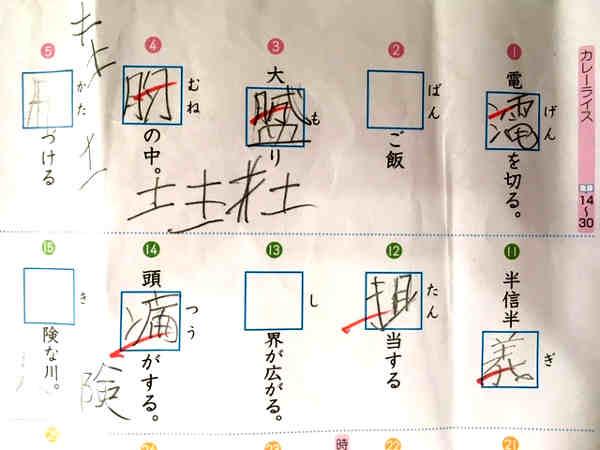 漢字が書けない3